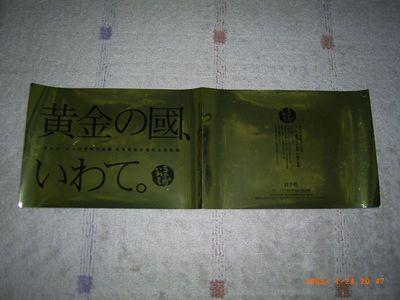iwate_002.jpg